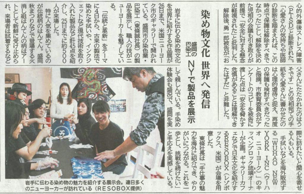 11月26日付の岩手日報記事