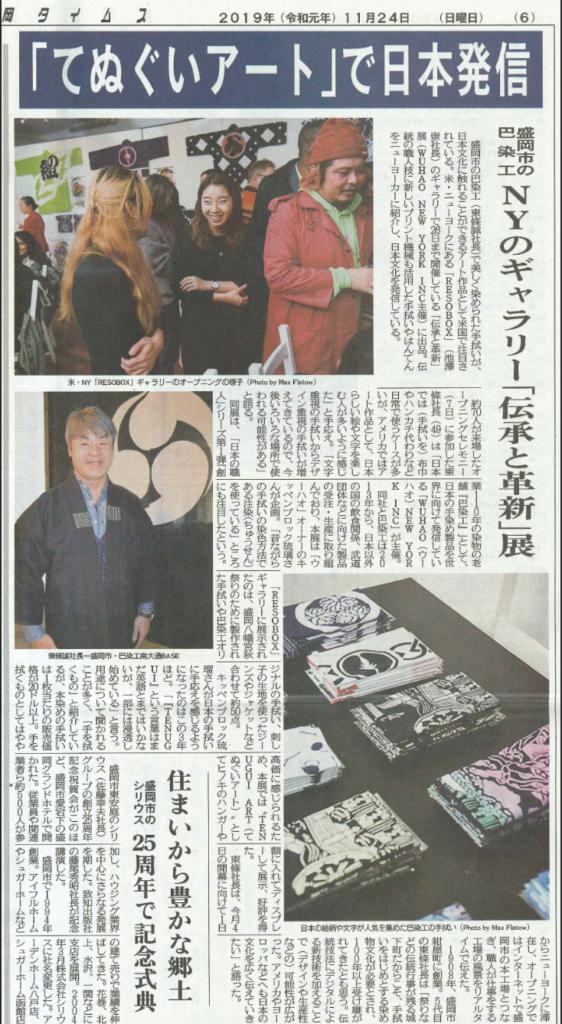 11月24日付の盛岡タイムズ記事