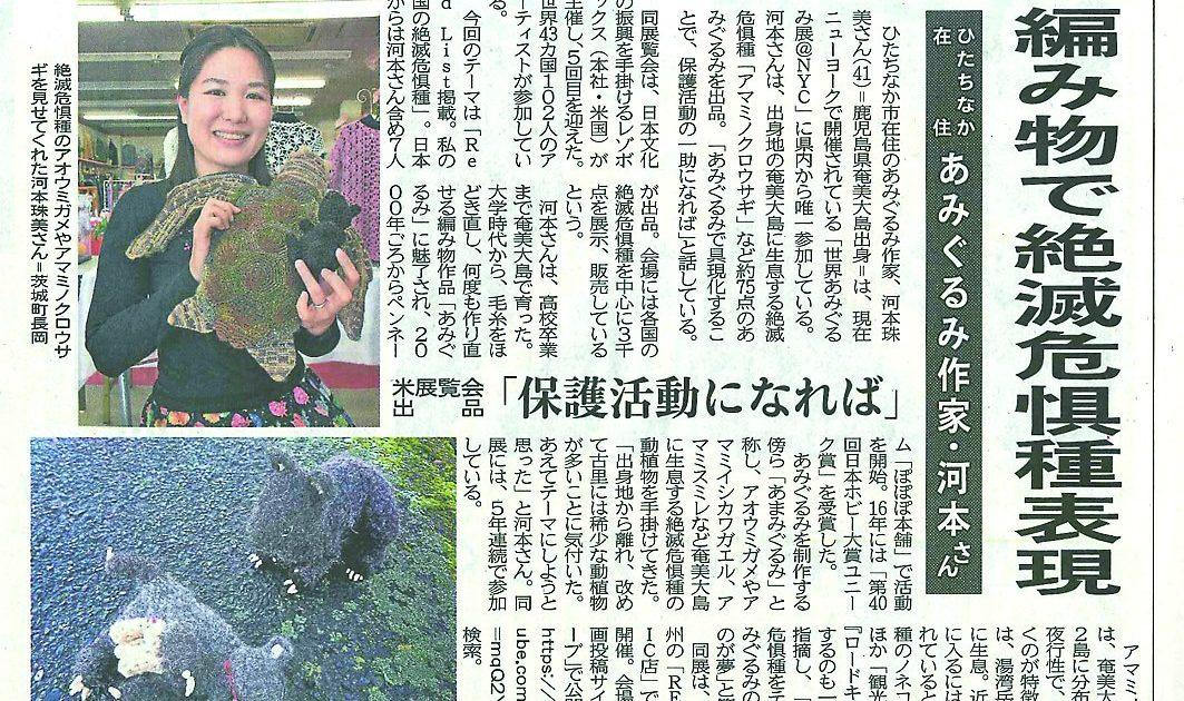 茨城新聞の記事