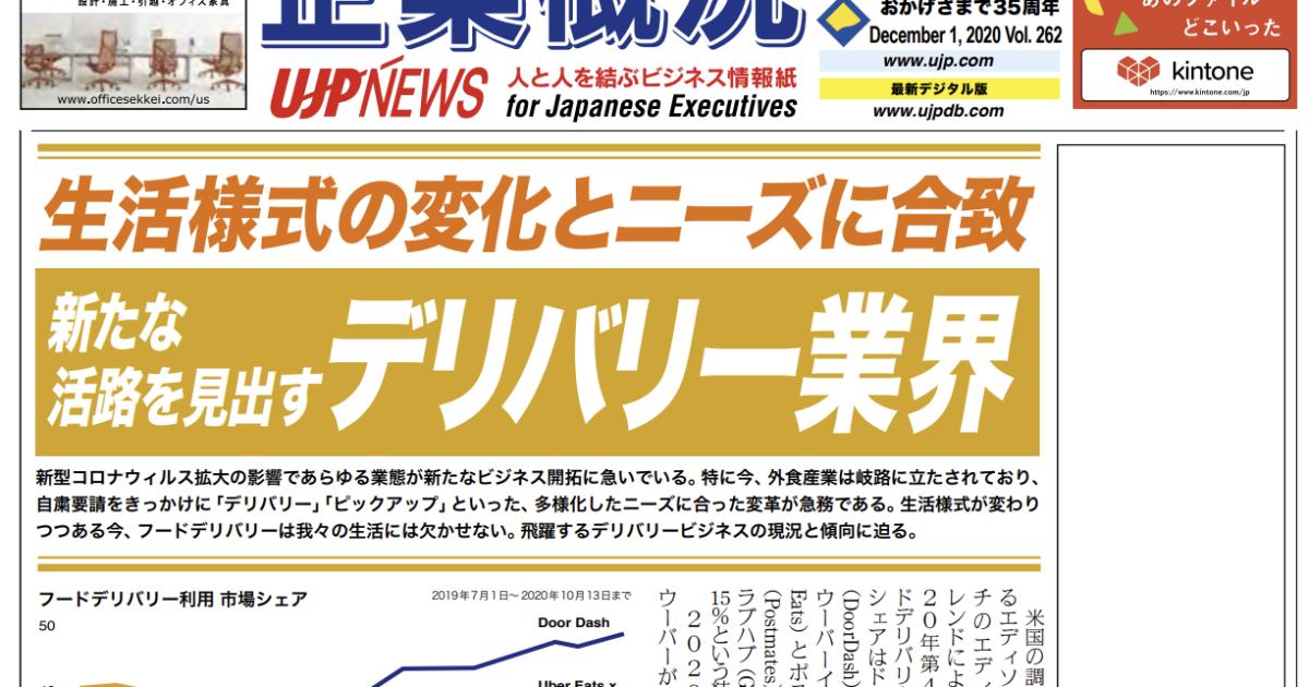 九州産食品・酒類輸出オンライン商談会の記事が掲載された「企業概況ニュース」の紙面