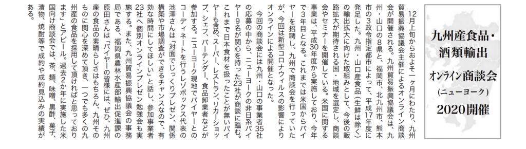 九州産食品・酒類輸出オンライン商談会